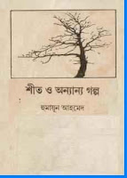 Sheet O Onnanno Golpo by Humayun Ahmed