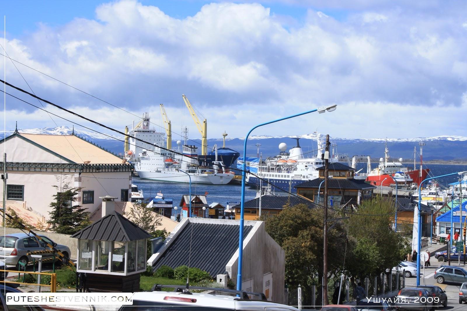 Порт в Ушуайе