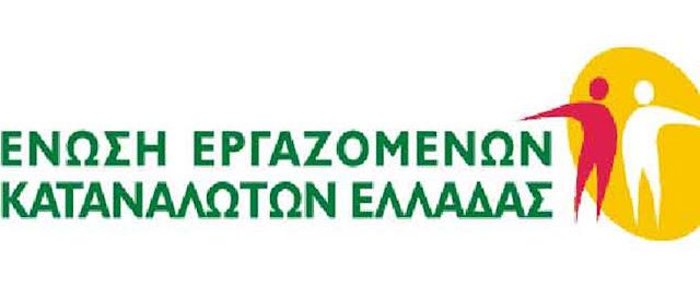 Ένωση Εργαζομένων Καταναλωτών Ελλάδας: Ολική διαγραφή χρέους οφειλέτριας 153.149,98€