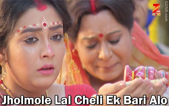 Jholmole Lal Cheli Ek Bari Alo - Zee Bangla Serial Song