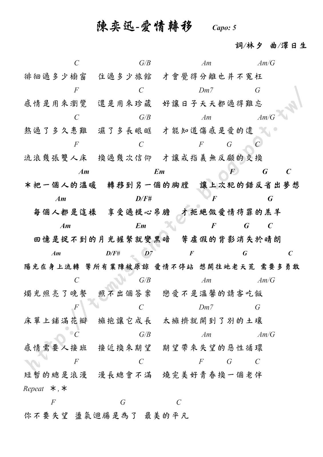 亭竹的音樂工作室: 陳奕迅-愛情轉移 吉他譜