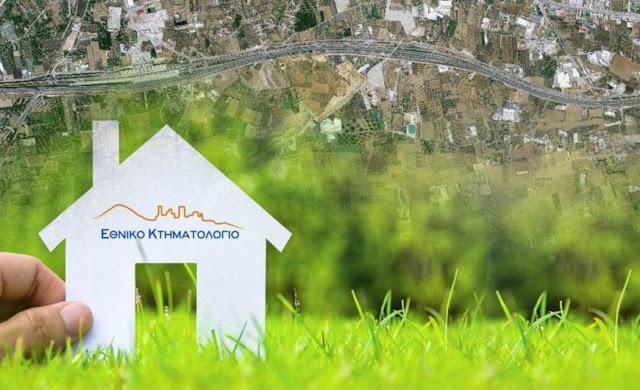 Κτηματολόγιο: Δεύτερη ευκαιρία μέχρι τις 3 Μαΐου για τους ιδιοκτήτες της Αργολίδας