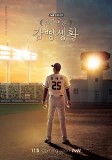 Sinopsis Drama Korea Wise Prison Life Episode 1, 2, 3, 4, 5, 6, 7, 8, 9, 10, 11, 12, 13, 14, 15, 16 Terakhir