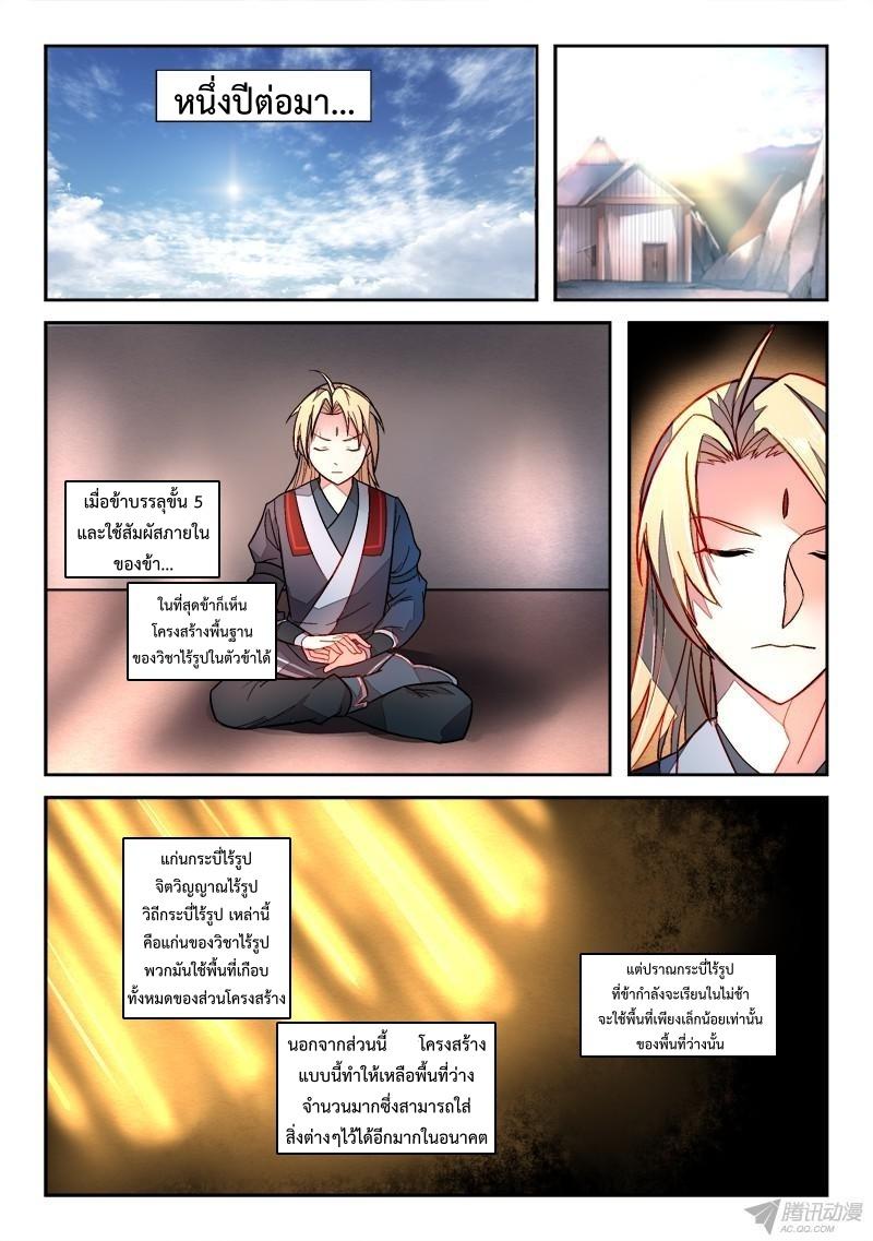 อ่านการ์ตูน Spirit Blade Mountain 154 ภาพที่ 10