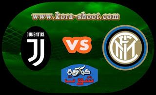 مشاهدة مباراة يوفنتوس وانتر ميلان بث مباشر 27-04-2019 الدوري الايطالي