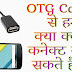 OTG Cable Se Kya Kya Connect Kar Sakte Hai..?