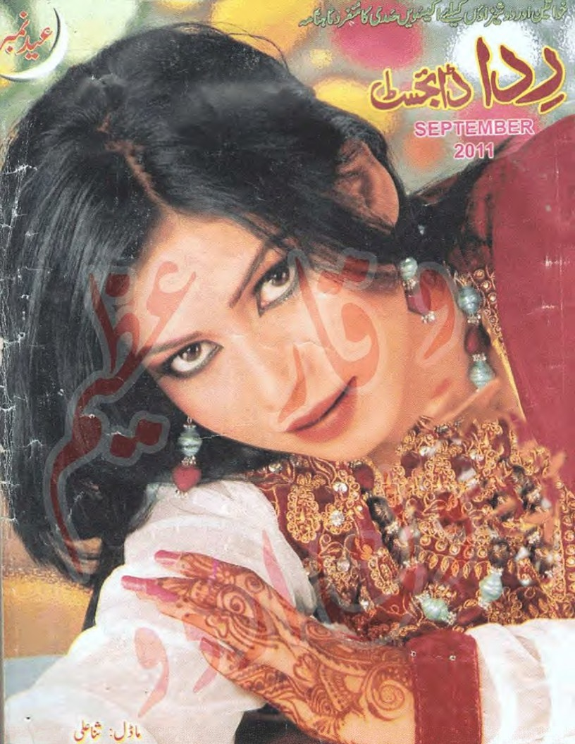 Rida Digest September 2014 Pdf