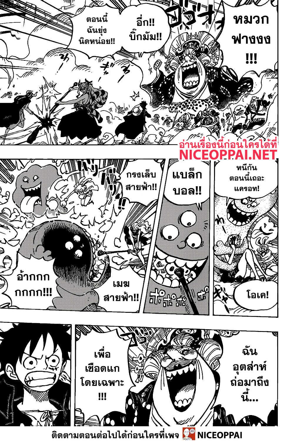 อ่านการ์ตูน One Piece ตอนที่ 987 หน้าที่ 8