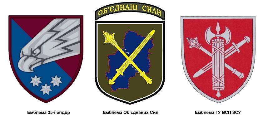 Оперативне командування Схід змінило емблему