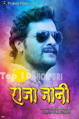 Khesari Lal Yadav Next Upcoming film Raja Jaani 2018 Wiki, Poster, Release date, Shooting Photo