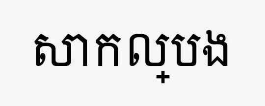 How to Fix Khmer Unicode Issue in Adobe Photoshop CC | Piseth Org