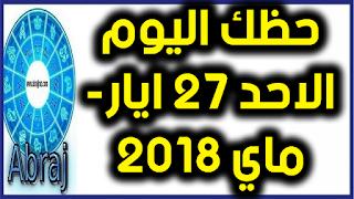 حظك اليوم الاحد 27 ايار- ماي 2018
