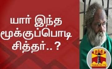 Who is Mooku Podi Siddhar..?   Nam Naadu   Thanthi Tv