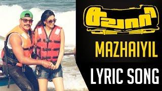 Sawaari _ Mazhayil Lyric Video _ Guhan Senniappan _ Vishal Chandrasekhar, Unnikrishnan, Sinduri