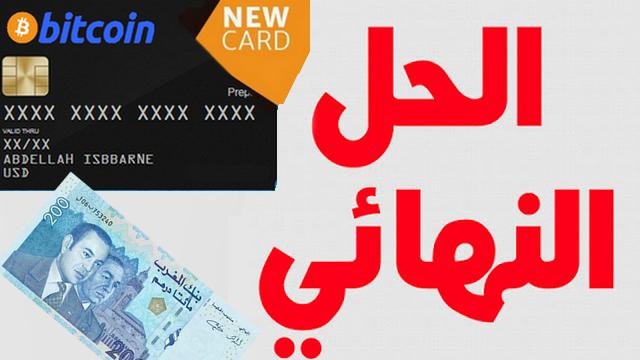 احصل على بطاقة مصرفية قابلة للشحن وسحب البيتكوين من صراف الالي