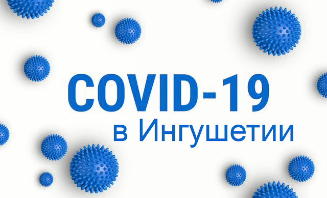 Коронавирус в Ингушетии