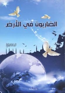 تحميل كتاب الضاربون في الأرض pdf - أديب إبراهيم الدباغ