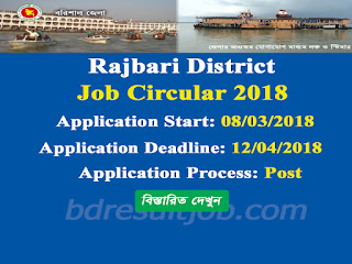 Rajbari District Office Job Circular 2018