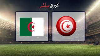 مشاهدة مباراة الجزائر وتونس بث مباشر 26-03-2019 مباراة ودية