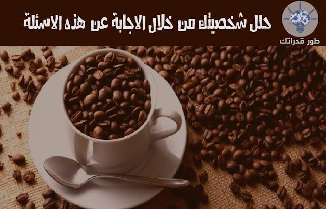 ماذا يحدث في جسم الانسان بعد شرب القهوة