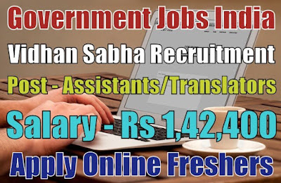 Vidhan Sabha Recruitment 2018
