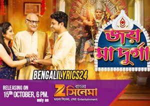 Joy Maa Durga 2017, Zee Bangla, Bengali Movie