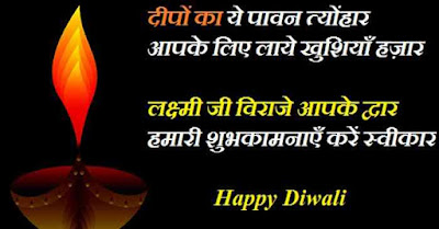 Best Diwali SMS, messages,  Wishes in Hindi, 2018 Deepavali messages हिंदी मे