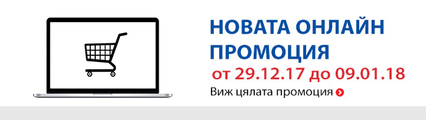 http://www.technopolis.bg/bg/PredefinedProductList/29-12-17-09-01-18/c/OnlinePromo?layout=Grid&page=0&pageselect=12&q=&text=
