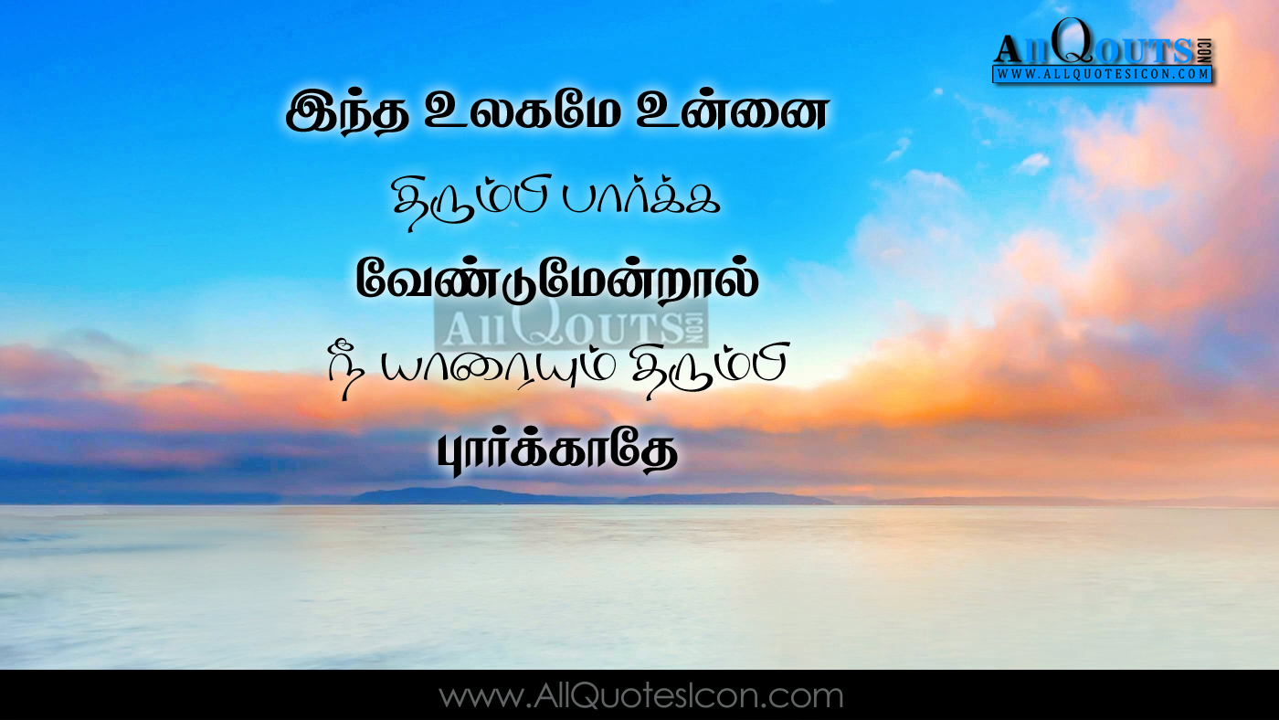 best tamil quotes life inspiring messages and sayings with