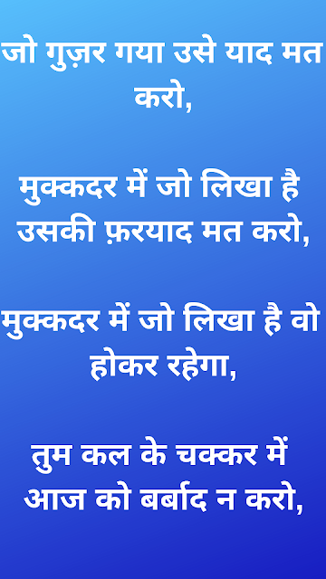 Positive thinking hindi Motivational and inspirational quote