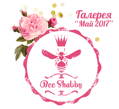 http://www.bee-shabby.ru/2017/05/blog-post_5.html