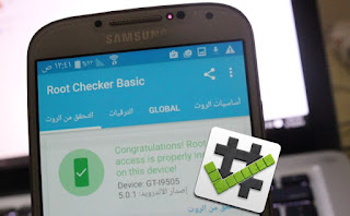برنامج root checker