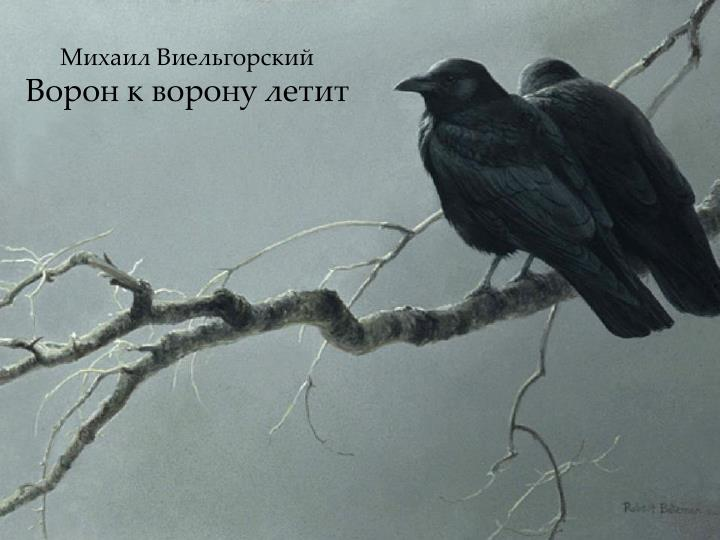 "Creative solfege - Креативное сольфеджио: А. Алябьев. ""Два ..."