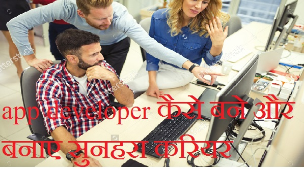 Career in app deveopment in hindi