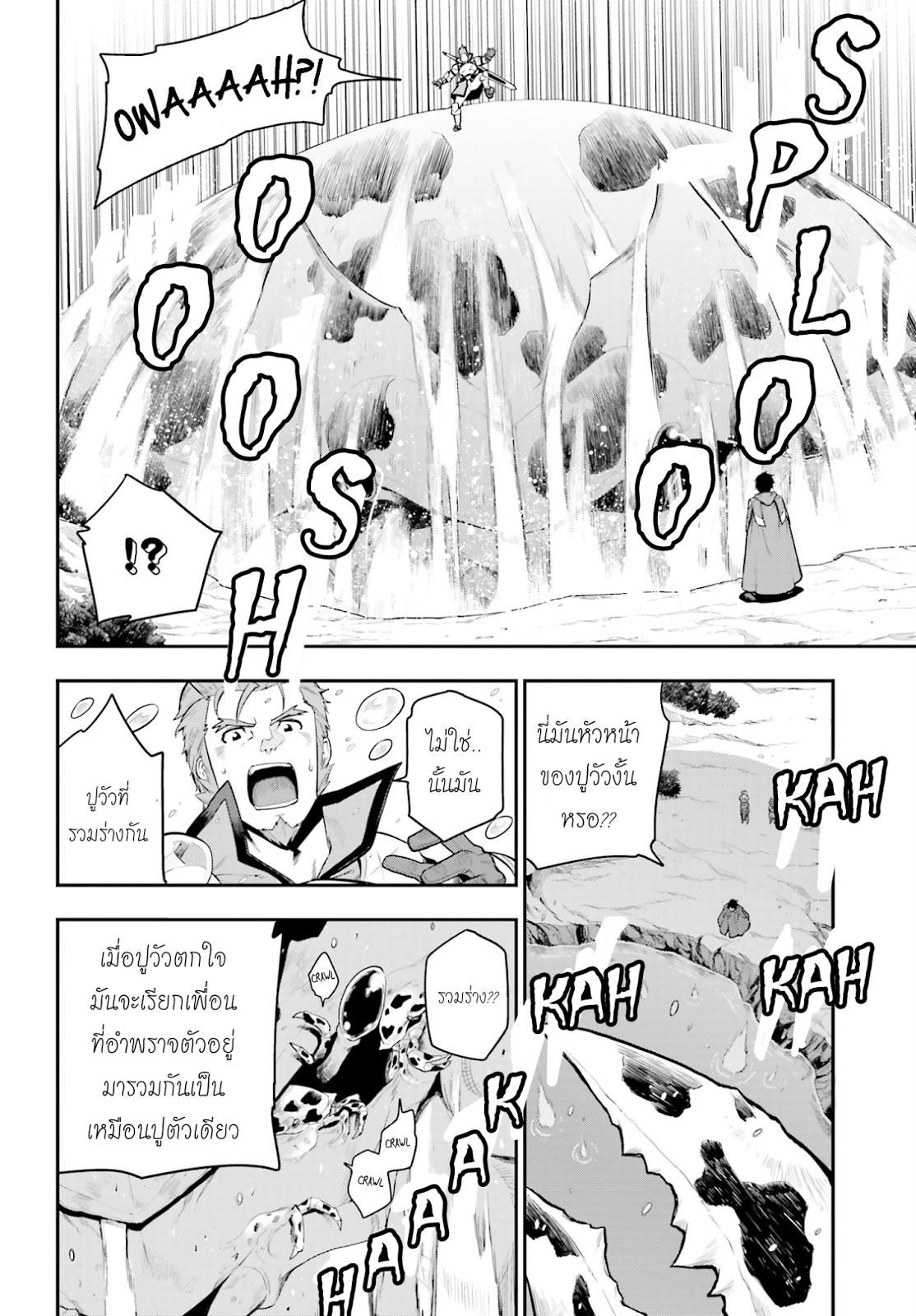 อ่านการ์ตูน Konjiki no Word Master 11 ภาพที่ 16