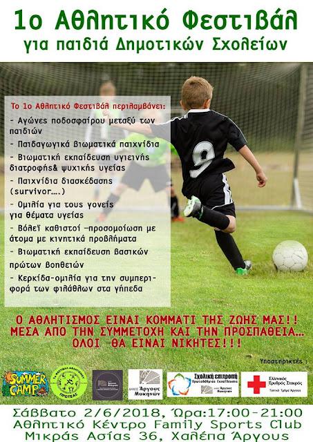 Έρχεται το 1ο Αθλητικό Φεστιβάλ για παιδιά Δημοτικών Σχολείων στο Άργος