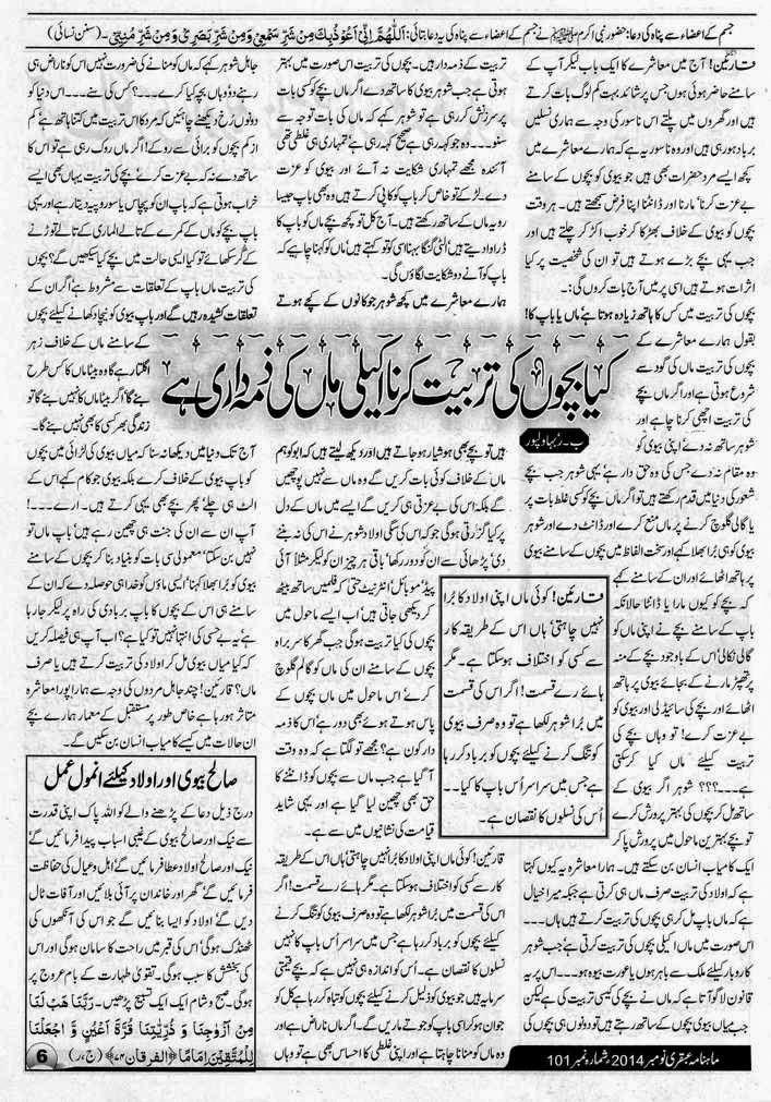 Page 6 Ubqari November 2014