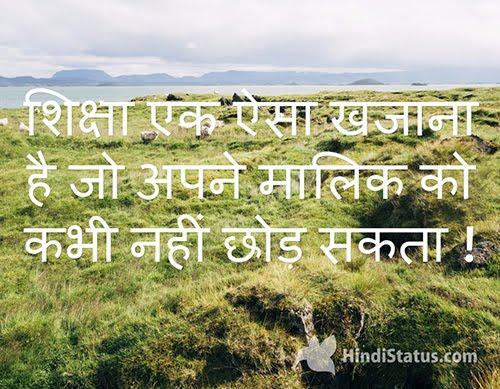 Education is Real Treasure - HindiStatus