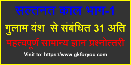 Delhi Sultanate Kal Gulamvansh Part-1
