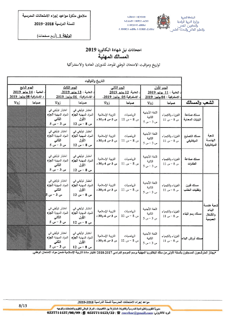 مواعد إجراء الامتحانات المدرسية للسنة الدراسية 2018-2019