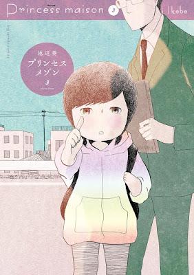 [Manga] プリンセスメゾン 第01-03巻 [Princess Maison Vol 01-03] Raw Download