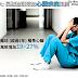 [EBM] JAMA:護理人員長期輪班增加罹患心臟疾病風險