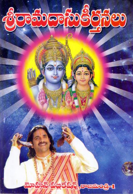 శ్రీ రామదాసు కీర్తనలు | Sri Ramadasu Keerthanalu | GRANTHANIDHI | MOHANPUBLICATIONS | bhaktipustakalu