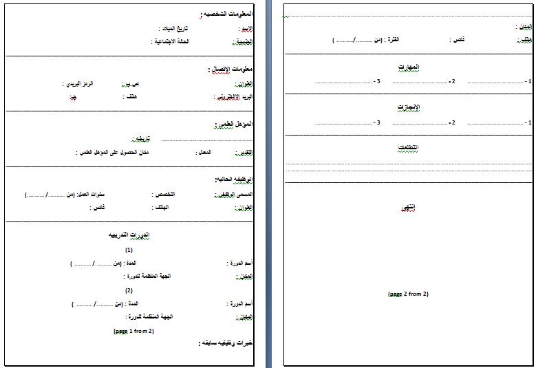 Modèles De Cv Modèles De Cv En Arabe مجموعة من نماذج