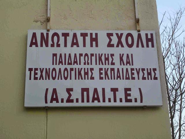 Συνεργασία της ΑΣΠΑΙΤΕ στο Άργος με το ΚΤΕΛ Αργολίδας