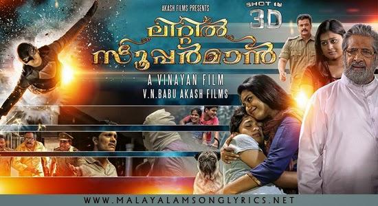 Mulamthandenthino Song Lyrics - Little Superman Malayalam Movie Songs Lyrics