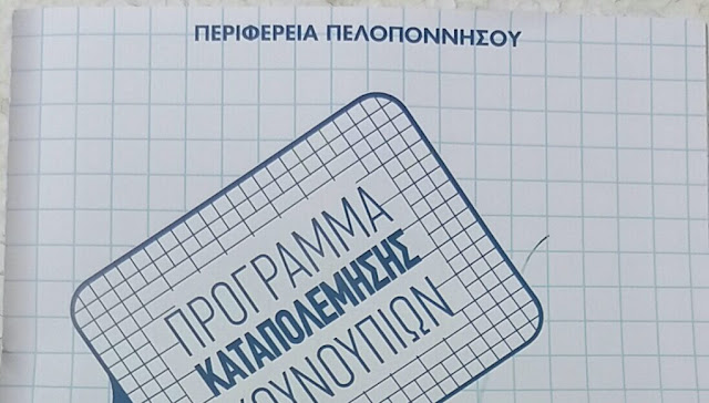 Περιφέρεια Πελοποννήσου: Φυλλάδιο ενημέρωσης για το πρόγραμμα καταπολέμησης των κουνουπιών