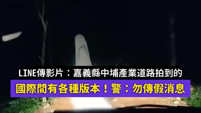 嘉義縣中埔鄉產業道路拍到的 謠言 影片