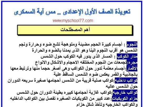 مراجعة ليلة امتحان الدراسات الاجتماعية للصف الأول الاعدادى ترم اول 2020 أ. اية طارق