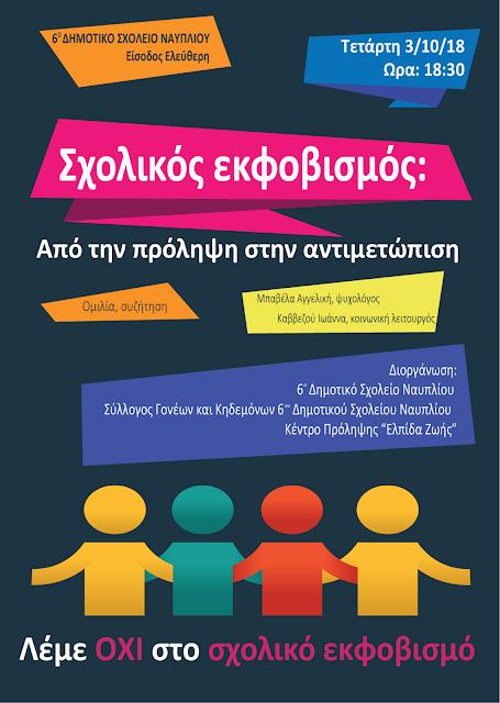 Λένε όχι στον σχολικό εκφοβισμό στο 6ο Δημοτικό Σχολείο Ναυπλίου